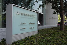 Mitsubishi Chemical Holdings Corporation headquarters (2014.05.03).jpg