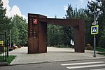 Moscow, Keramichesky Proezd, park gate (30799292744).jpg