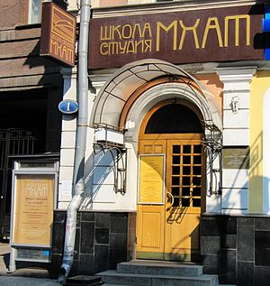 Moscow Art Theatre School-Studio.jpg