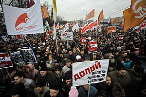 Party of crooks and thieves - Image: Moscow rally at the Bolotnaya square 10 Dec 2011 1