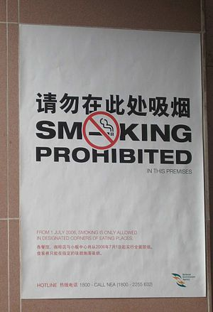 NEA No Smoking poster