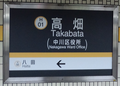 Nagoya-subway-H01-Takabata-station-sign-20160116.png