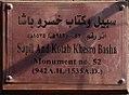 Nameplates in Islamic Cairo 11.jpg