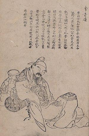 Li Bai - Li Bai, as depicted in the Nanling Wushuang Pu by Jin Guliang