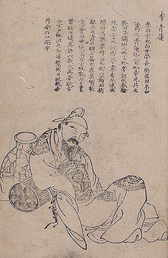 Li Bai - Li Bai, as depicted in the Nanling Wushuang Pu by Jin Guliang