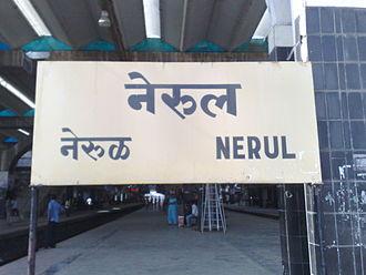 Nerul railway station - Image: Nerul station board