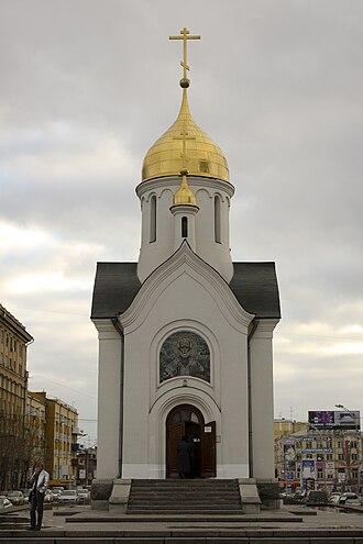 Andrey Kryachkov - Image: Nicholi Chapel in Novosibirsk