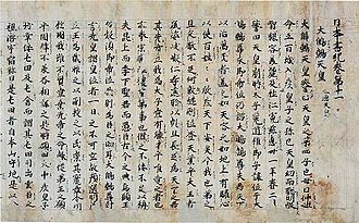 Historiography of Japan - The Nihon Shoki of 720, one of the earliest texts tracing the history of Japan