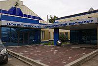 Новосибирский юридический институт ...