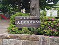 Oizumi fuchichiku park nerima 2015.jpg