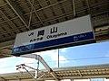 Okayama Station Sign (San'yo Shinkansen).jpg