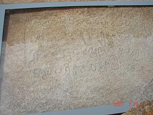 Chandragiri hill - 8th century Old Kannada inscription on Chandragiri hill, Shravanabelagola