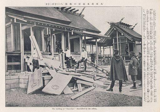 Oomoto-Kyo 写真通信1921-10月号-60