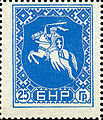 Pahonia (25 Hrošaŭ, Blue), Stamp of Belarusian People's Republic.jpg
