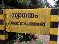 Pandanad Welcome.jpg