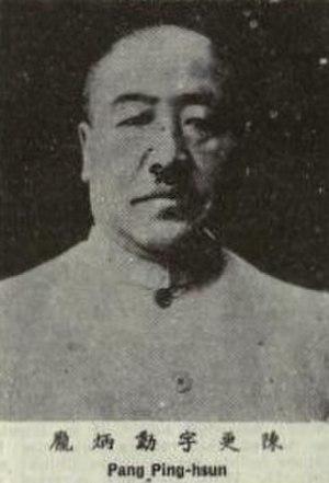 Pang Bingxun - General Pang Bingxun