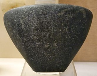 "Seth-Peribsen - Stone vase of Seth-Peribsen with the inscription ""tribute of the people of Sethroë"", National Archaeological Museum (France)."