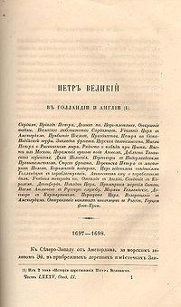 Истории Пётра Великого