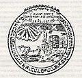 PikiWiki Israel 5868 Rishon Lezion stamp.jpg