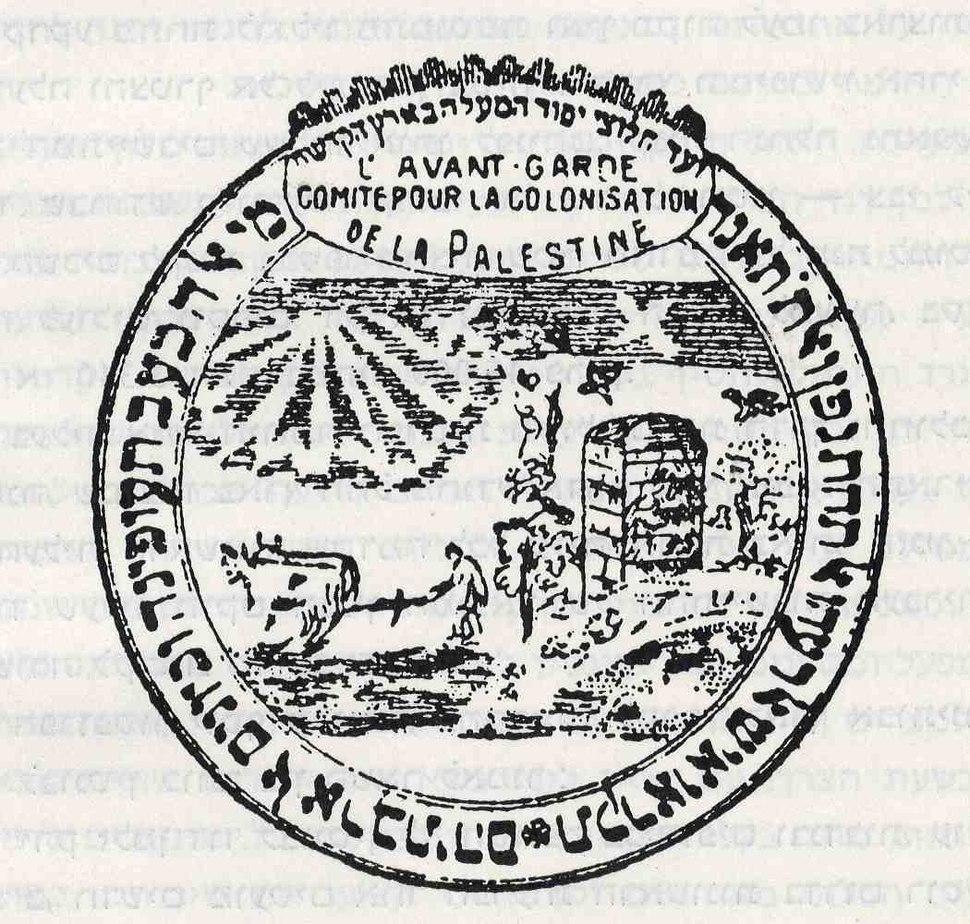 PikiWiki Israel 5868 Rishon Lezion stamp