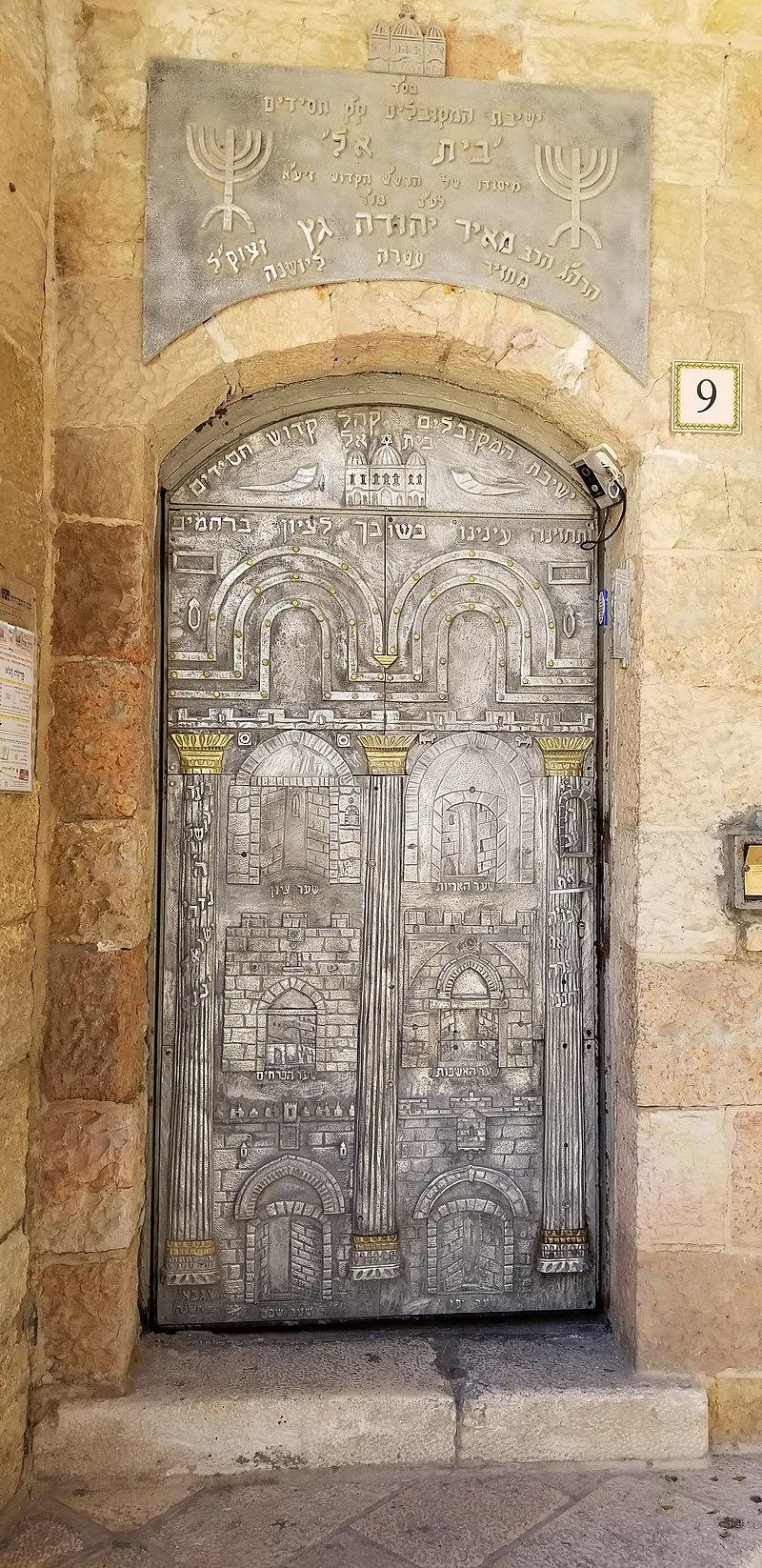 ישיבת המקובלים בית אל ירושלים