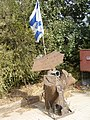 PikiWiki Israel 9567 monument of the meggido junction terror attack 56.jpg