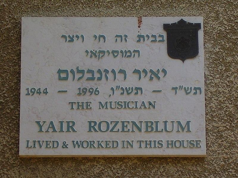 לוח זיכרון על בית מגוריו של המלחין יאיר רוזנבלום