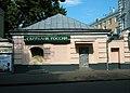 Pokrovsky 16-10C5 04.jpg