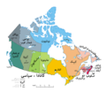 Political map of Canada Persian.png