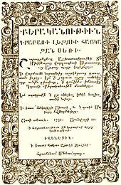 Армянский язык | QuickiWiki