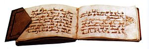 Ali al-Ridha - A version of the Quran written by Al-Ridha, now in the Qom Museum, Iran