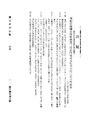 ROC1943-08-18國民政府公報渝597.pdf