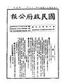 ROC1945-10-26國民政府公報渝891.pdf