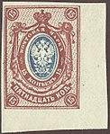 RUS 1917 MiNr0071IIB mt B002a.jpg