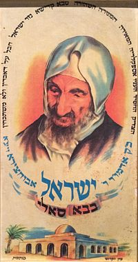 Rabbi Israel Abouhaseira, dit Baba salé.JPG