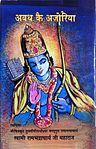 Ramabhadracharya Works - Avadha Ke Ajoria (2011).jpg