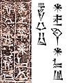Rim-Sin, King of Larsa.jpg
