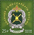 Russia stamp 2018 № 2334.jpg