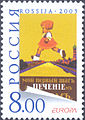 Russian stamp no 846.jpg