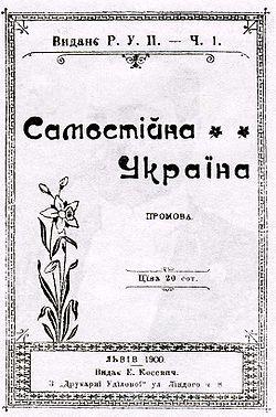 Картинки по запросу міхновський самостійна україна