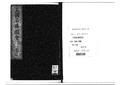 Sangoku meisyo zue 1.pdf