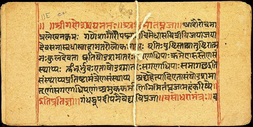 Sanskrit Manuscript Wellcome L0070805
