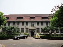 School of Political Science and Public Administration in Shandong University Hongjialou Campus 2010-03.jpg