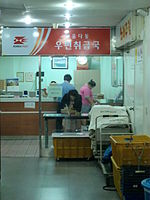 Seoul Da-dong Post office .JPG