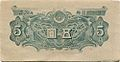 Series A 5 Yen Bank of Japan note - back.jpg