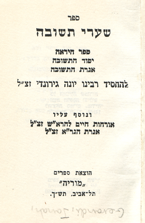 Yonah Gerondi - Title page from Sefer Shaarei Teshuvah (1960 pocket edition) by Jonah Gerondi (d.1263), first published in 1505.