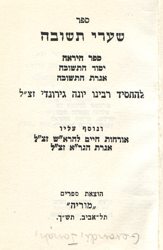 Yonah Gerondi - Title page from Sefer Shaarei Teshuvah (1960 pocket edition) by Yonah Gerondi (d.1263), first published in 1505.