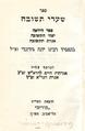 Shaarei Teshuvah.png