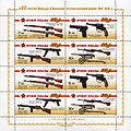 Sheet of Russian stamps no. 1311-14 - small arms.jpg