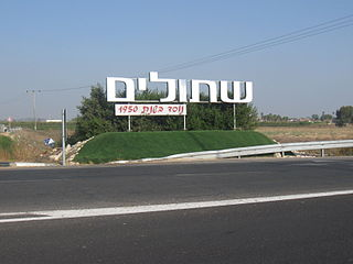 Shtulim Place in Southern, Israel